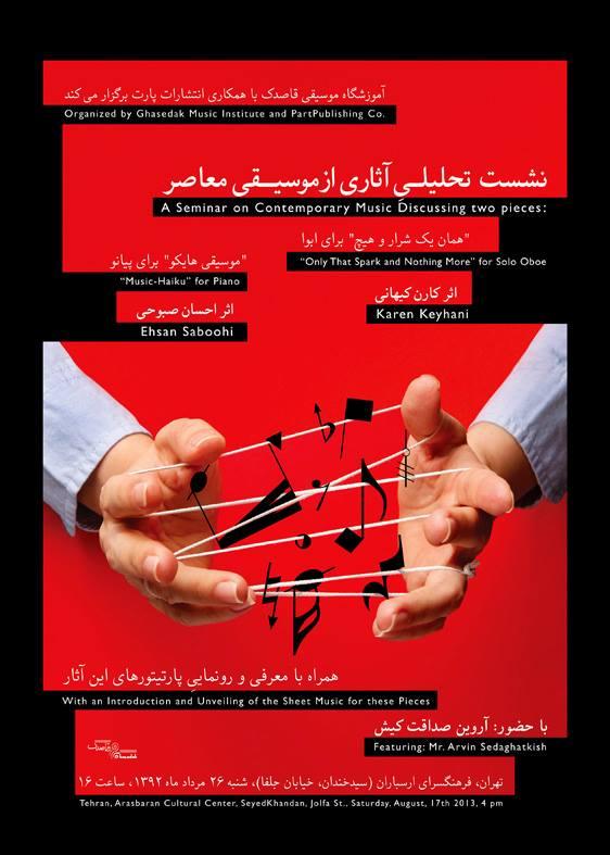 A Seminar on Contemporary Iranian Music
